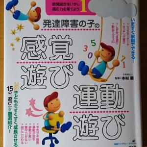 『発達障害の子の感覚遊び・運動遊び』 監修は作業療法士の木村 順さん