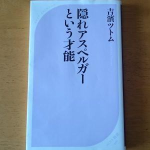 『隠れアスペルガーという才能』著者は吉濱ツトムさん
