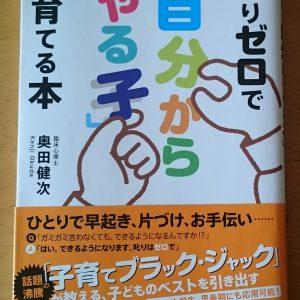 『叱りゼロで「自分からやる子」に育てる本』著者は奥田健次さん