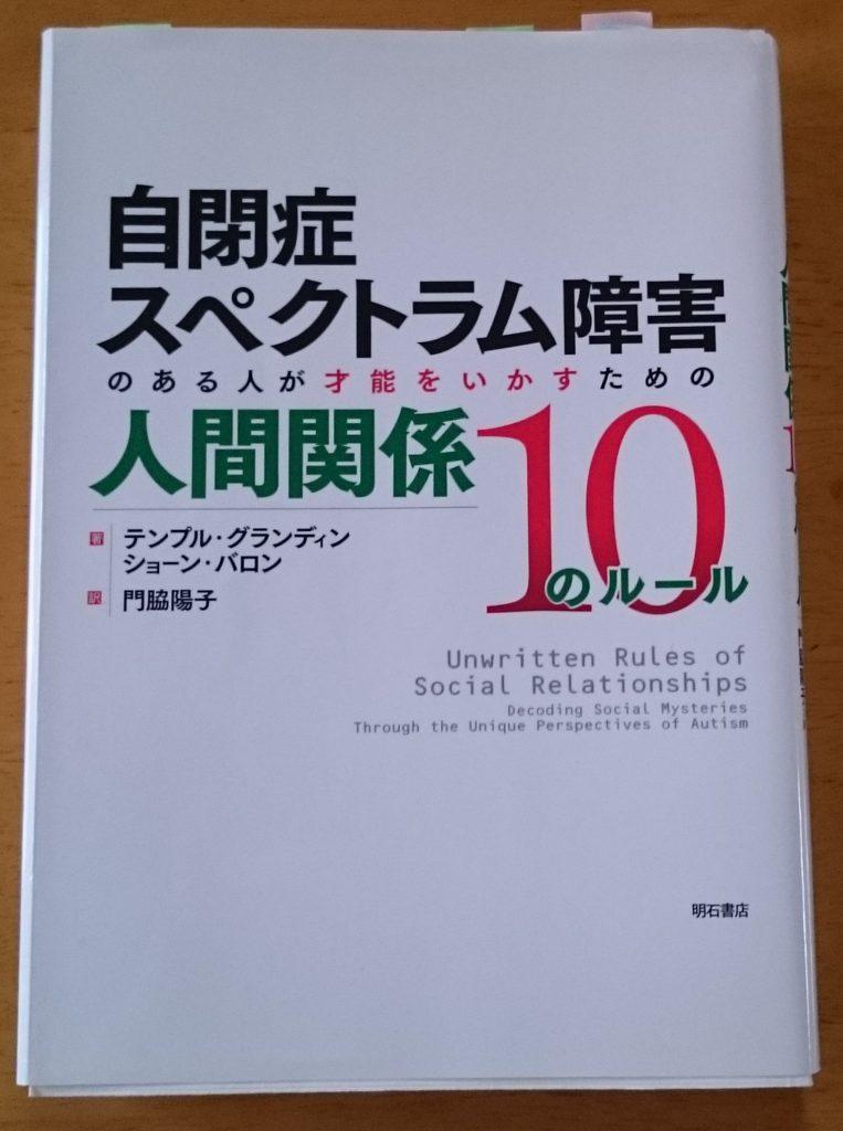 『自閉症スペクトラム障害 人間関係の10のルール』著者はテンプル・グランディンさんとショーン・バロンさん