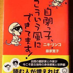 『自閉っ子、こういう風にできてます!』著者はニキ・リンコさんと藤家寛子さん