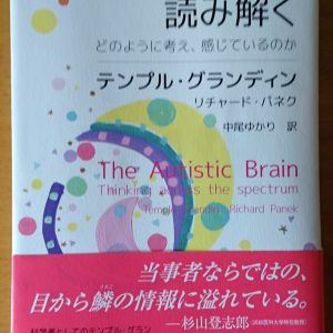 『自閉症の脳を読み解く〜どのように考え、感じているのか〜』著者はテンプル・グランディンさん