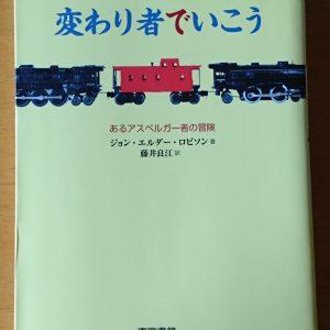 『変わり者でいこう あるアスペルガー者の冒険』著者はジョン・エルダー・ロビンソンさん翻訳は藤井良江さん
