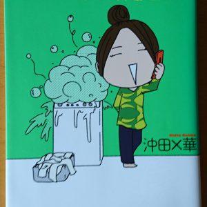 『毎日やらかしてます アスペルガーで、漫画家で』著者は沖田×華(おきたばっか)さん