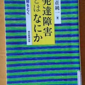 『発達障害とはなにか』 著者は古荘純一さん